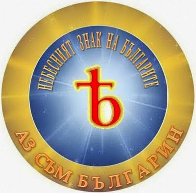 Небесният знак на България