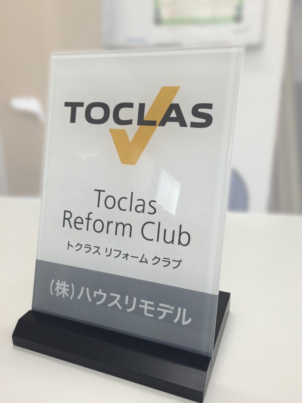 トクラス リフォームクラブに加盟いたしました。