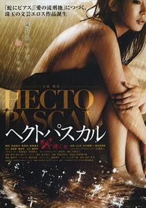 Hectopascal (2009)