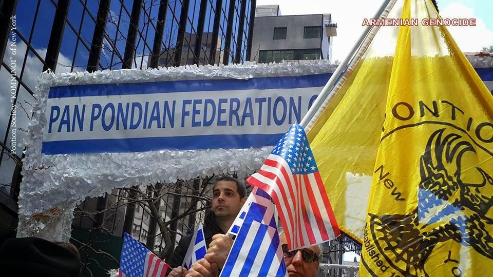 Οι Πόντιοι της Νέας Υόρκης απαιτούν από τους Τούρκους να αναγνωρίσουν την Γενοκτονία των Αρμενίων