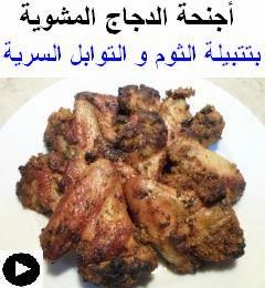 فيديو أجنحة الدجاج المشوية بتتبيلة الثوم و التوابل السرية