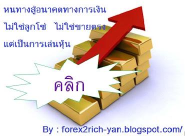 forex2rich-yan