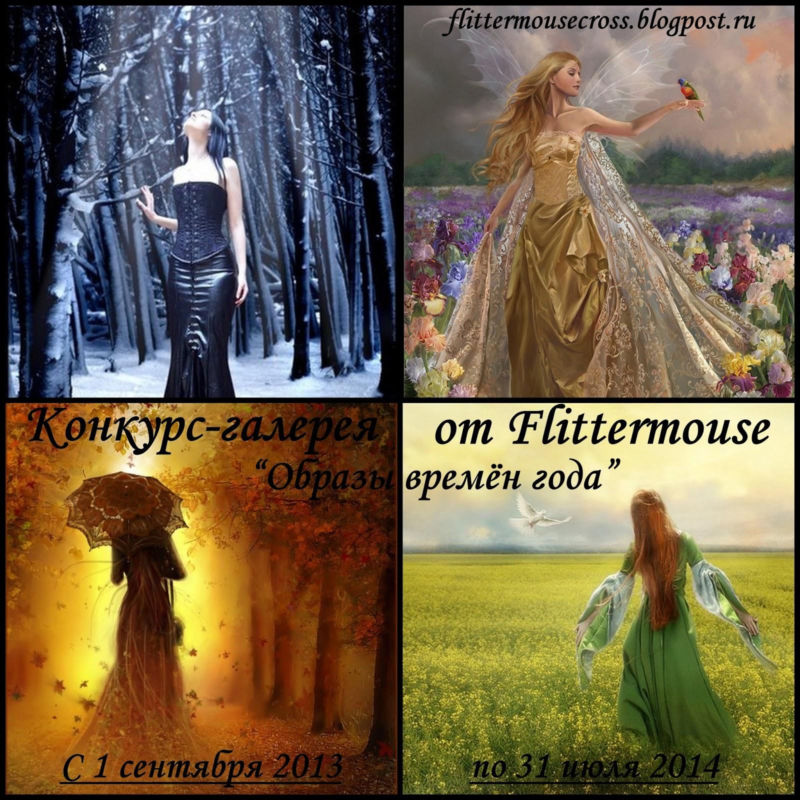 Образы времён года