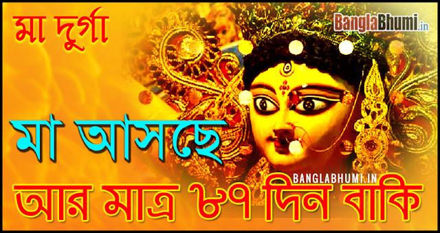Maa Durga Asche 87 Din Baki - Maa Durga Asche Photo in Bangla
