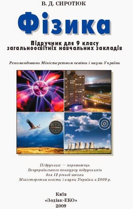 http://schoolphysics.narod.ru/olderfiles/1/Fizika_avt_Syrotuk_V_D_9.pdf