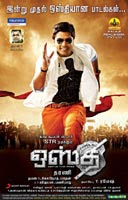 Osthi songs online