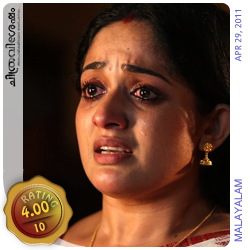 Bhakthajanangalude Sradhakku: A film by Priyanandanan starring Kavya Madhavan, Irshad, Kalabhavan Mani etc. Film Review by Haree by Chithravishesham.