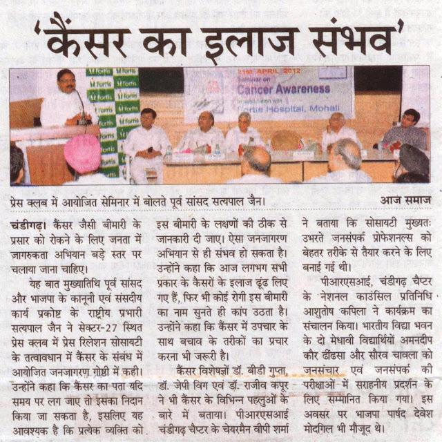 प्रेस क्लब में आयोजित सेमिनार में बोलते पूर्व सांसद सत्यपाल जैन ।