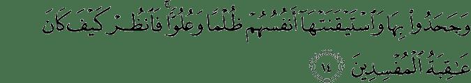 Surat An Naml ayat 14