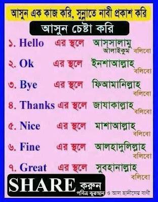 Islamic Information Center: Bangla hadis picture...