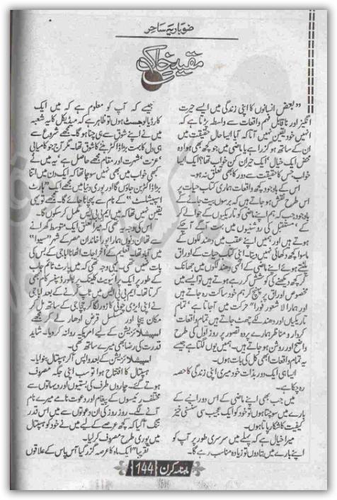 social romantic urdu novels pdf download