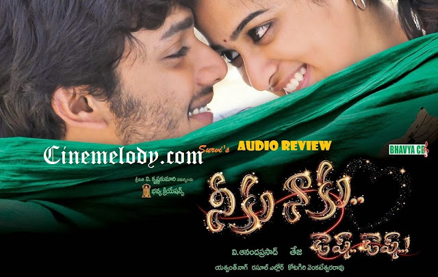 Neeku Naaku Dash Dash Telugu Mp3 Songs Free  Download -2012