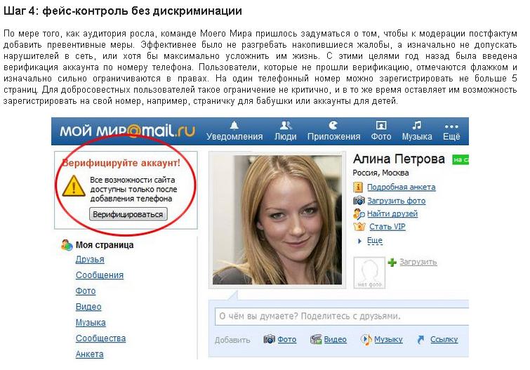 Сайт знакомств с фейс контролем