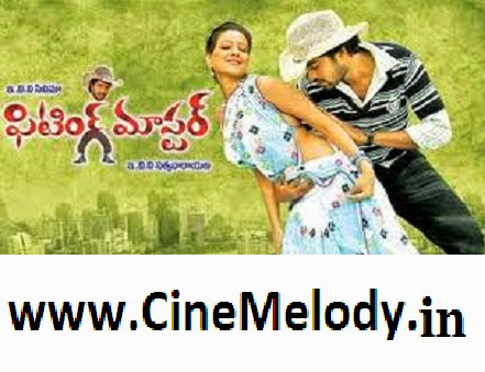 Fitting Master Telugu Mp3 Songs Free  Download  2008