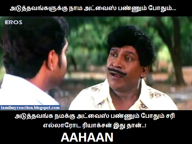 Funniest Meme Comments : My reaction in tamil vadivelu aahaan