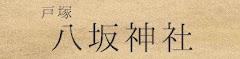 協力:戸塚 八坂神社