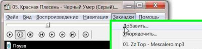 Закладки в Media Player Classic