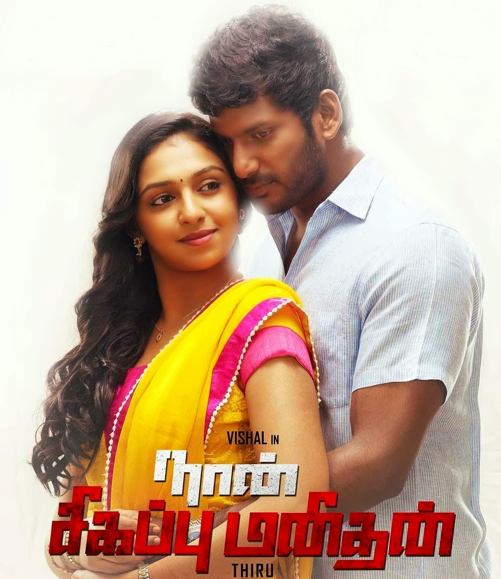 Watch Naan Sigappu Manithan 2014 DvDs | SEETAMILONLINE Naan Sigappu Manithan Tamil Movie