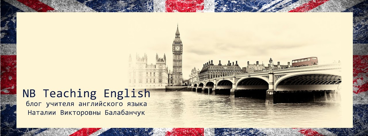 NB Teaching English: блог учителя английского языка Наталии Викторовны Балабанчук
