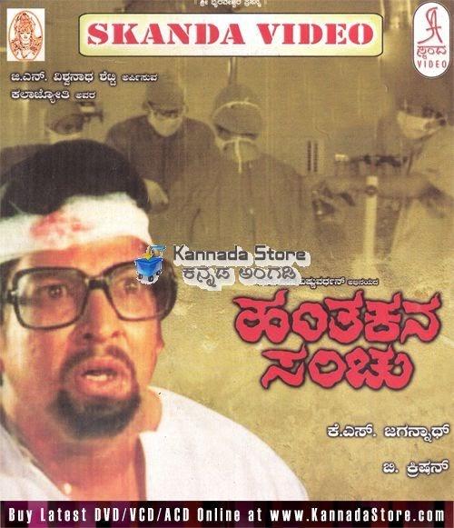 Download Chappale   Bachiko Nannalli   Kannada Video Song ...