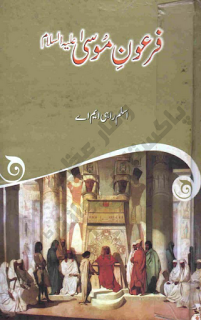 Firhoon-e-Moosa-by-Aslam-Rahi