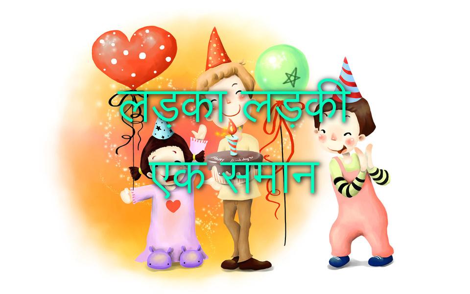 essay on ladka ladki ek saman Ladka ladki ek saman par nibandh in hindi harass you don't go out amidst the flowers maddham maddham hans de phir se laugh again for.
