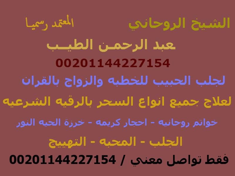 الشيخ الروحاني عبدالرحمن الطيب الشيخ الروحاني للجلب والمحبة