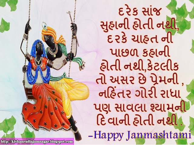 Gujarati Suvichar-Wishes-SMS On Janmashtami