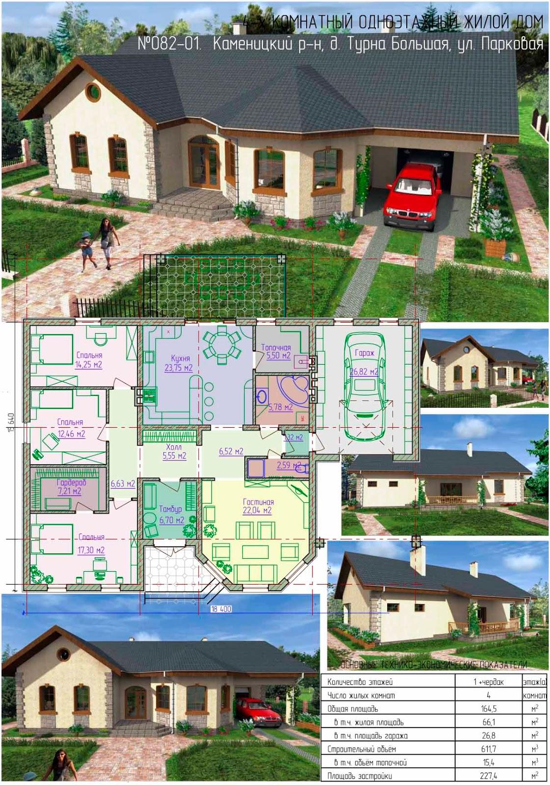 Проекты одноэтажных домов из кирпича, заказать или купить