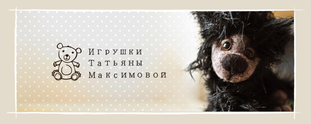 Игрушки Татьяны Максимовой