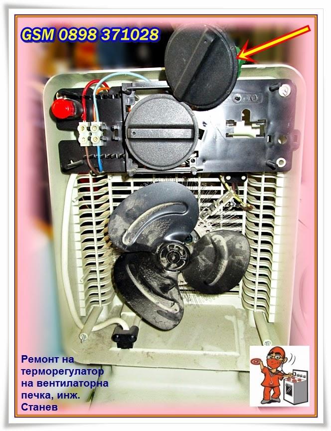 ремонт на перални и печки
