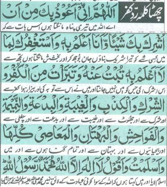 Prophet Islam Quran And Hadith 6 Kalma