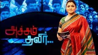 Kushboo Show – Acham Thavir – Acid Attacks On Womens Episode 04 – Thanthi Tv – 04-08-2013