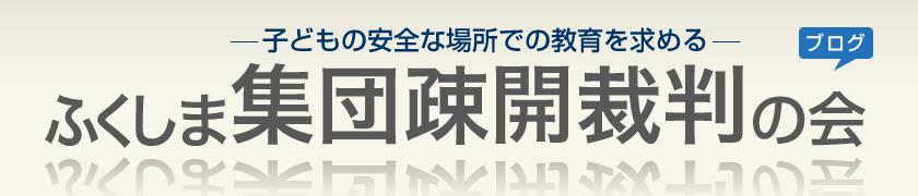 #ふくしま集団疎開裁判の会