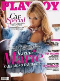 Playboy Grécia Fevereiro 2013