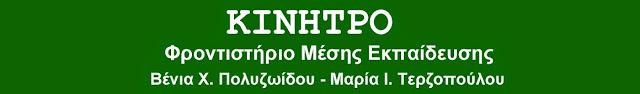 http://kinitrokilkis.blogspot.gr/