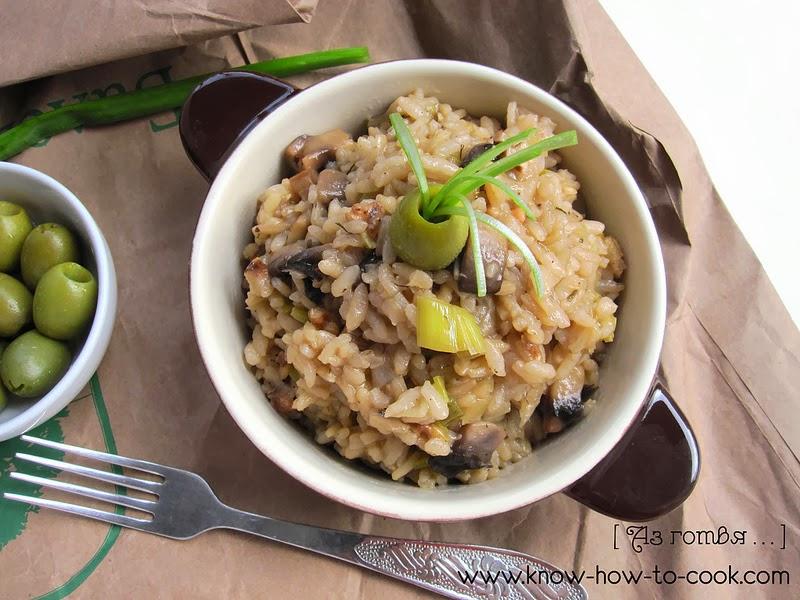 Ориз с праз, гъби и орехи