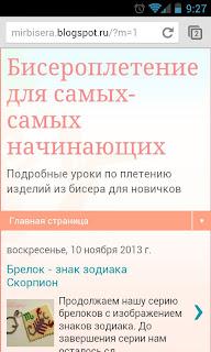 Скриншот первой страницы мобильной версии сайта mirbisera