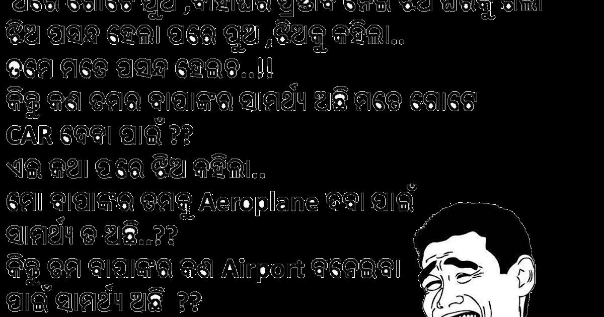 kali Samartha na thai bi Dowry magiba pain pachau nahanti ~ New Odia ...