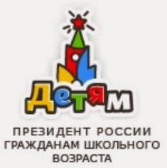 ПРЕЗИДЕНТ РФ ДЕТЯМ