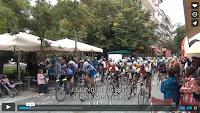 1η ποδηλατική Ανάβαση Καϊμάκτσαλάν [video]