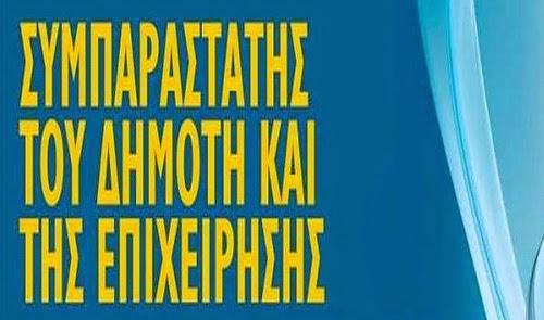 Η υποκρισία της διοίκησης στο θέμα εκλογής Συμπαραστάτη του Δημότη και της Επιχείρησης
