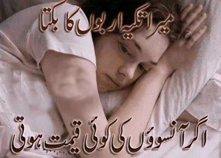 Sad Poetry In Urdu Sms 2014 : Love Poetry For Girl And Boy