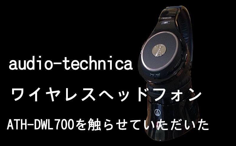 audio-technicaのワイヤレスヘッドフォン『ATH-DWL700』をサウンドエースで触らせていただいた。