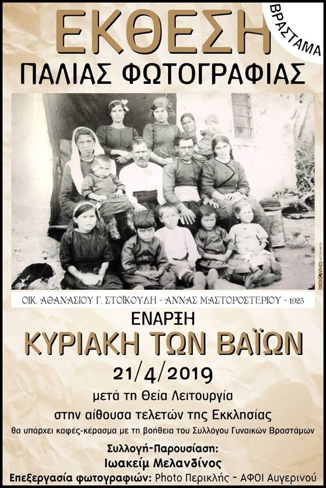 Έκθεση παλιάς φωτογραφίας στα Βράσταμα Χαλκιδικής