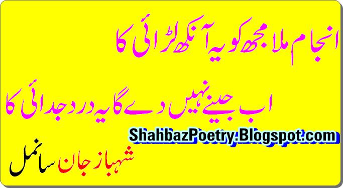 Urdu Judai Shayari Judai ka Dard Urdu Shayari
