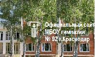 Сайт МБОУ гимназии № 92