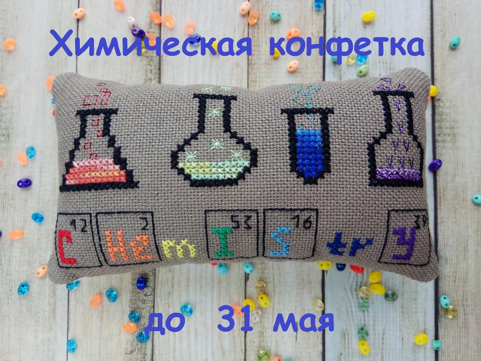 Химическая конфетка от Татьяны