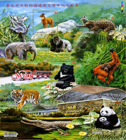 Taiwan: 100th Anniversary of the Taipei Zoo