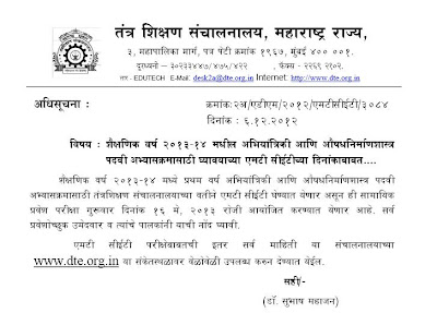 MT CET 2013 exam date, Application Form, Syllabus